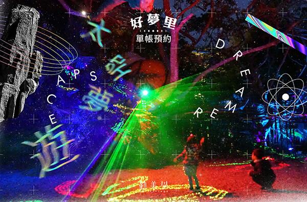 太空夢遊:8/1(日)-8/2(一)
