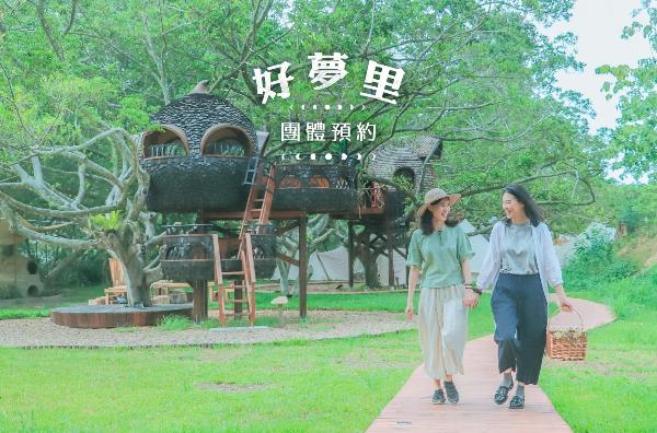 團體預約:好夢里 4/07(日)-4/08(一)