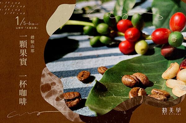 一顆果實一杯咖啡:1/5(日)~1/6(一)