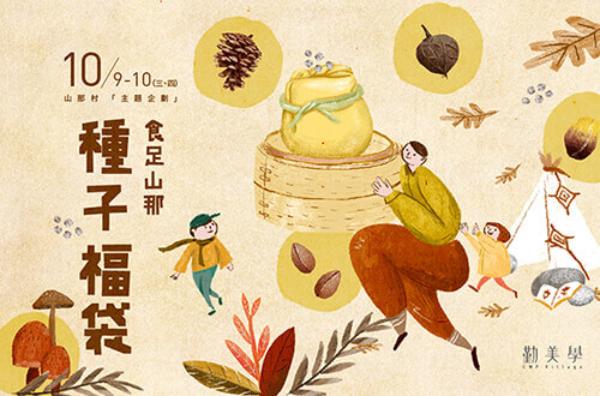 種子福袋:10/09(三)~10/10(四)
