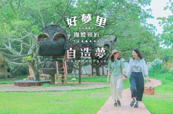 團體課程:好夢里 9/30(日)-10/01(一)