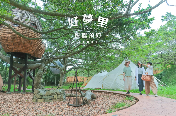 團體預約:好夢里 4/03(三)-4/04(四)