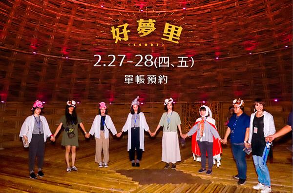 好夢里奇幻之旅2/27(四)-2/28(五)
