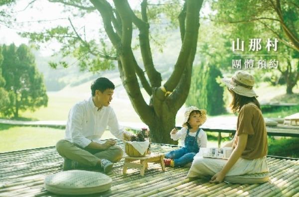 團體課程:山那村9/30(日)-10/01(一)