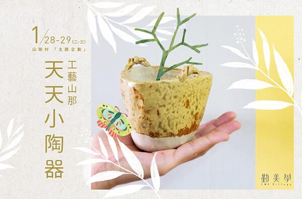 天天小陶器:1/28(二)~1/29(三)