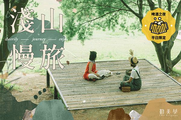 淺山慢旅:10/26(二)-10/27(三)