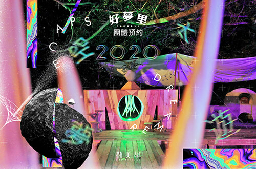 團體預約:好夢里 2020太空夢遊 6/20(六)-6/21(日)