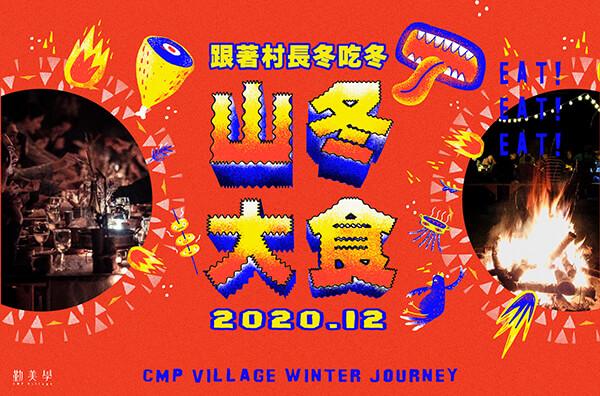 團體預約︱山那村 山冬.大食 12/11(五)-12/12(六)