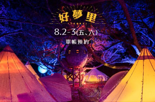 好夢里奇幻之旅:8/2(五)-8/3(六)