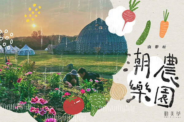 團體預約︱山那村 【潮農樂園】6/22(二)-6/23(三)