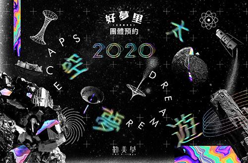 團體預約:好夢里 2020太空夢遊 8/2(日)-8/3(一)