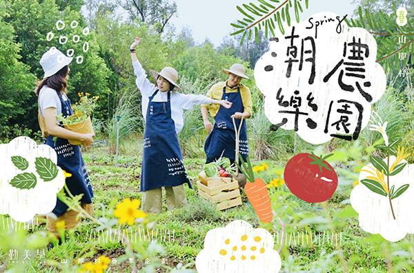 團體預約︱山那村 【潮農樂園】4/4(日)-4/5(一)