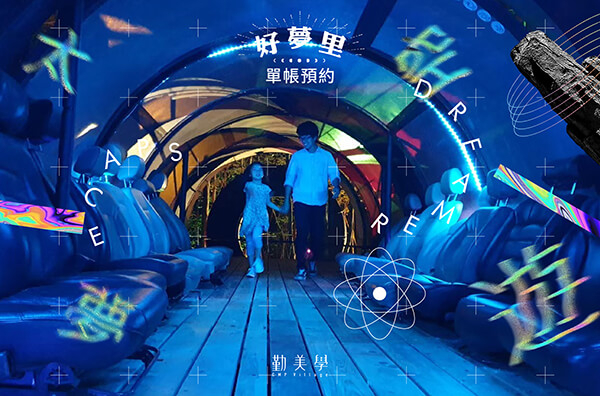 太空夢遊:7/14(三)-7/15(四)