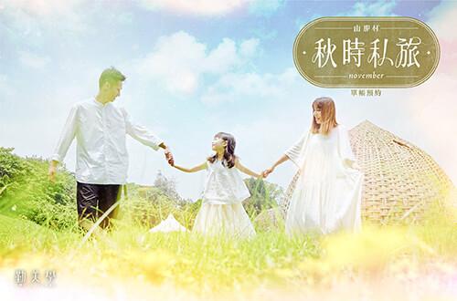 山那村︱秋時.私旅 11/18(三)-11/19(四)