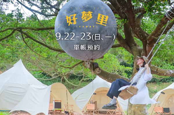好夢里奇幻之旅:9/22(日)-9/23(一)