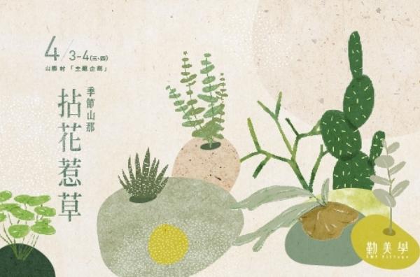 拈花惹草:4/03(三)〜4/04(四)