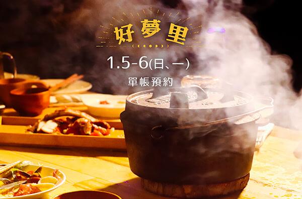 好夢里奇幻之旅:1/5(日)-1/6(一)