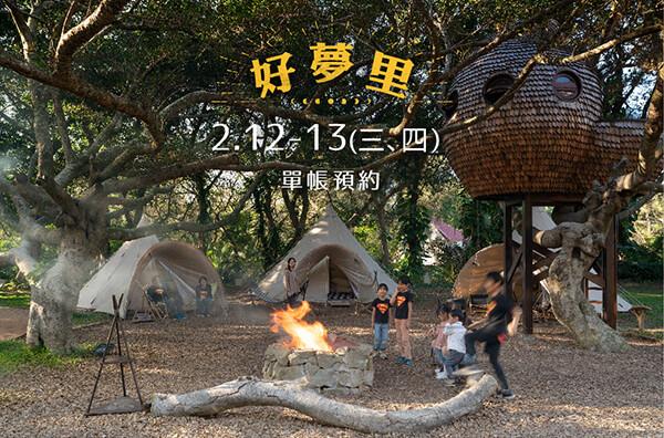 好夢里奇幻之旅2/12(三)-2/13(四)