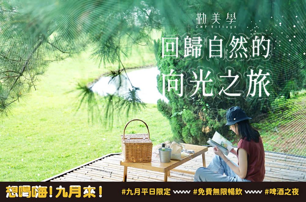 回歸自然的向光之旅 9/14(二)-9/15(三)