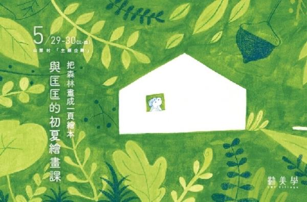 與匡匡的初夏畫畫課:5/29(三)~5/30(四)