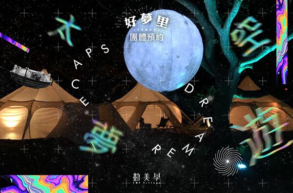 團體預約:好夢里 太空夢遊 7/20(二)-7/21(三)