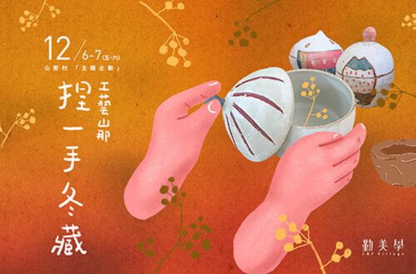 捏一手冬藏:12/6(五)-12/7(六)