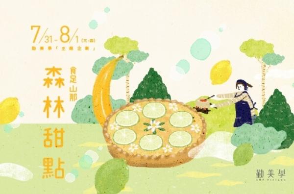 森林甜點:7/31(三)~8/01(四)