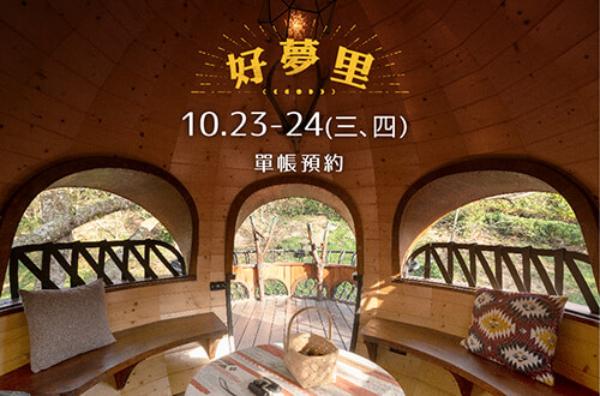 好夢里奇幻之旅:10/23(三)-10/24(四)