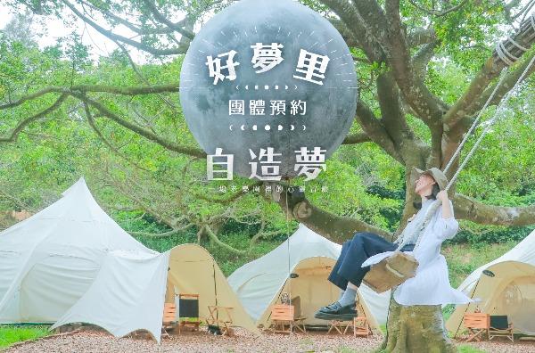 團體課程:好夢里  10/14(日)-10/15(一)