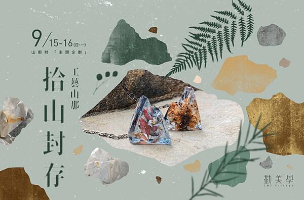 拾山封存:9/15(日)~9/16(一)