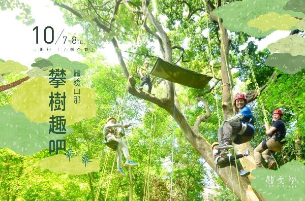 攀樹趣吧!:10/07(日)~10/08(一)