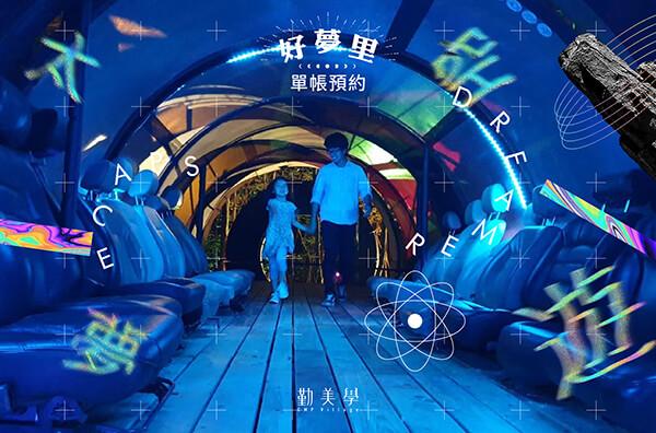 太空夢遊:8/18(三)-8/19(四)