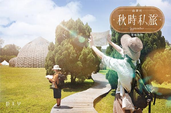 山那村︱秋時.私旅 9/9(三)-9/10(四)