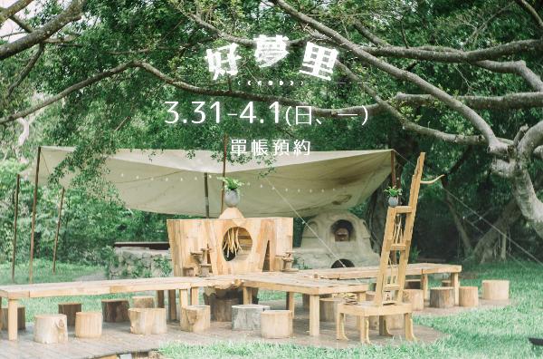 單帳預約 好夢里:3/31(日)~4/01(一)