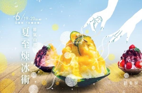 夏至煉冰術:6/19(三)-6/20(四)