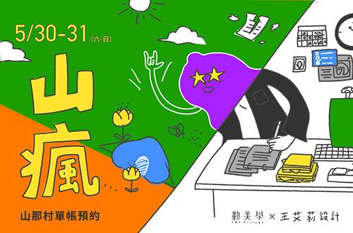 勤美學X王艾莉設計【山瘋】:5/30(六)-5/31(日)
