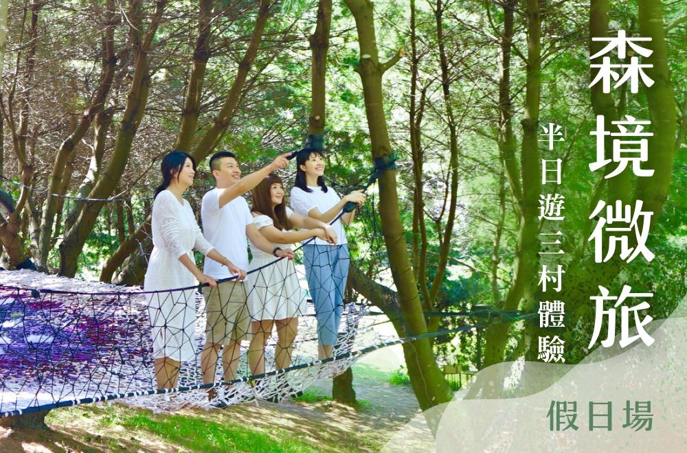 森境微旅半日遊三村體驗 1/16(六)