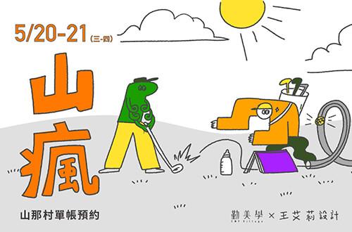 勤美學X王艾莉設計【山瘋】:5/20(三)-5/21(四)