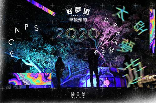 2020太空夢遊 7/8(三)-7/9(四)