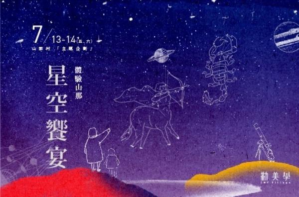 星空饗宴:7/13(五)~7/14(六)