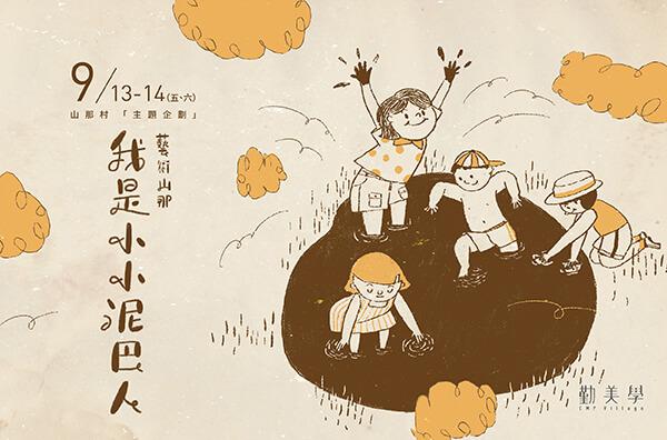 我是小小泥巴人!:9/13(五)~9/14(六)