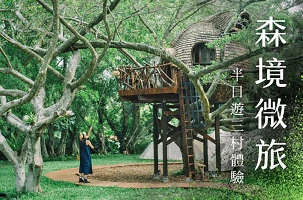 【森境微旅】半日遊三村體驗 8/7(五)