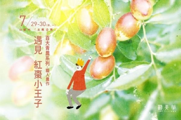 遇見紅棗王子:7/29(日)~7/30(一)