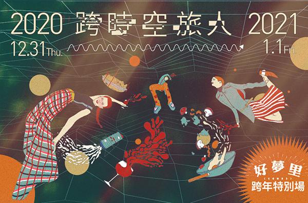 【勤美學跨年獨家特映場—跨時空旅人】好夢里方案:12/31(四)-1/1(五)