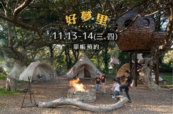 好夢里奇幻之旅:11/13(三)-11/14(四)