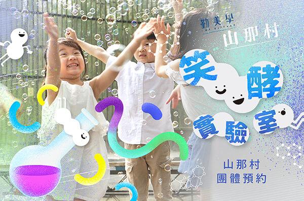 團體預約:山那村 笑酵實驗室8/23(日)-8/24(一)