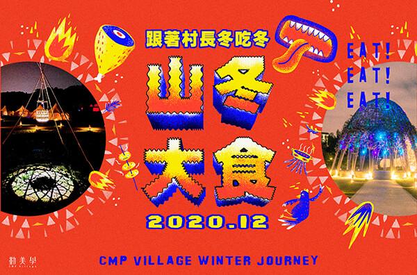 團體預約︱山那村 山冬.大食 12/27(日)-12/28(一)