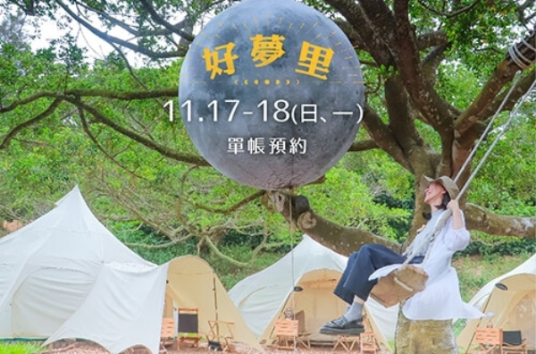 好夢里奇幻之旅:11/17(日)-11/18(一)