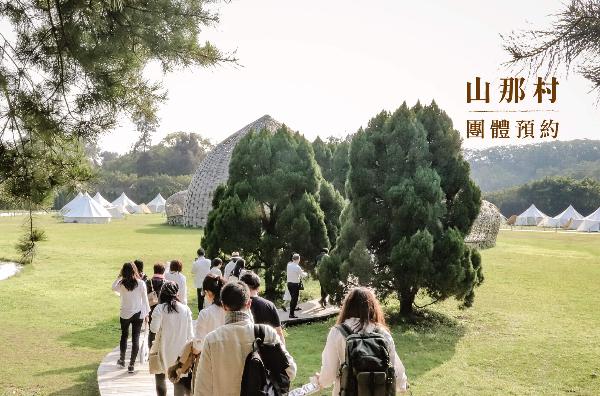 團體預約:山那村9/20(五)-9/21(六)