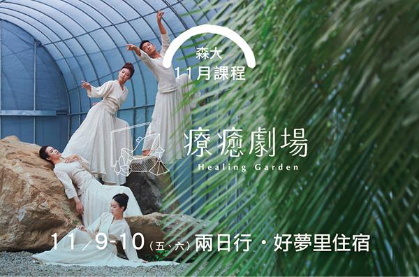 森大 第五課 ﹛療癒劇場﹜好夢里住宿 11/9-11/10